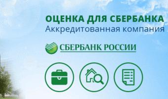 Оценочные компании аккредитованные в Сбербанке в 2019 году