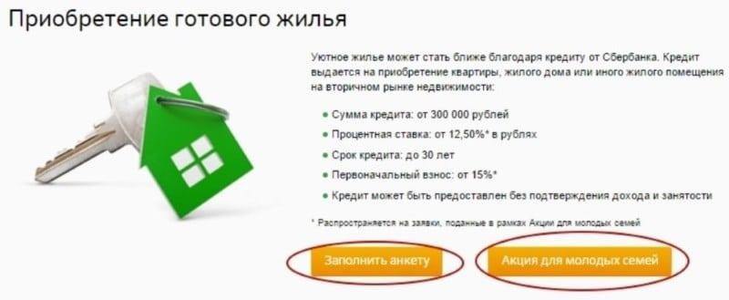 Изображение - Основные причины отказа в предоставлении ипотеки в сбербанке 0958c5a9964fd76a487771396a80f357