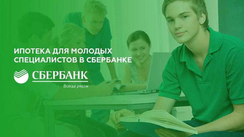 Ипотека для молодых специалистов в Сбербанке