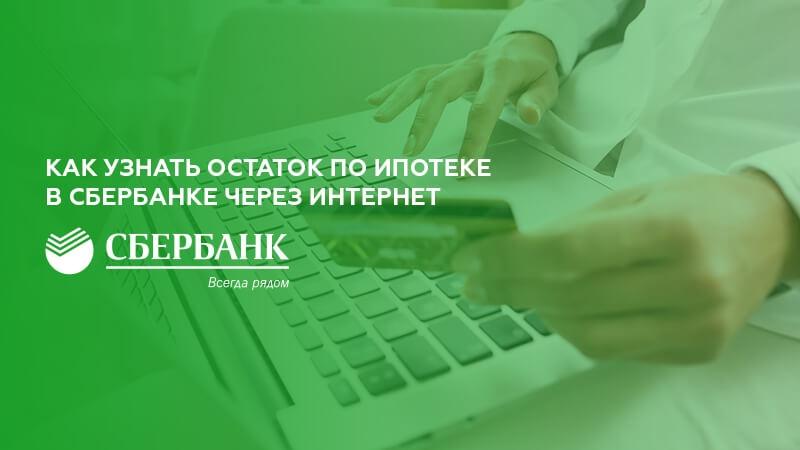 Как узнать остаток по ипотеке Сбербанка онлайн через интернет