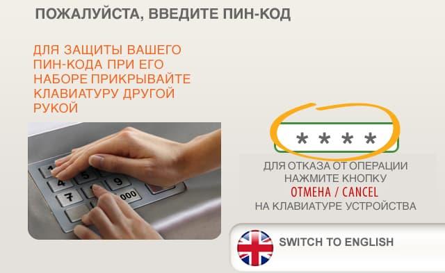 Оплата телефона с помощью банкомата Сбербанка