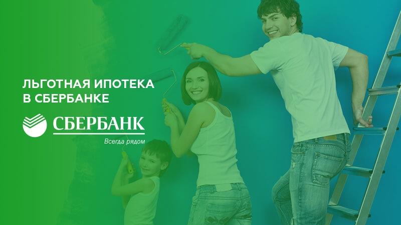 Льготная ипотека Сбербанка: условия и процентные ставки