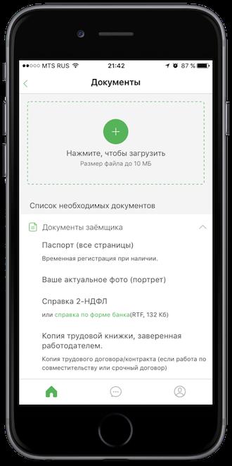 ДомКлик от Сбербанка - оформление ипотеки через приложение