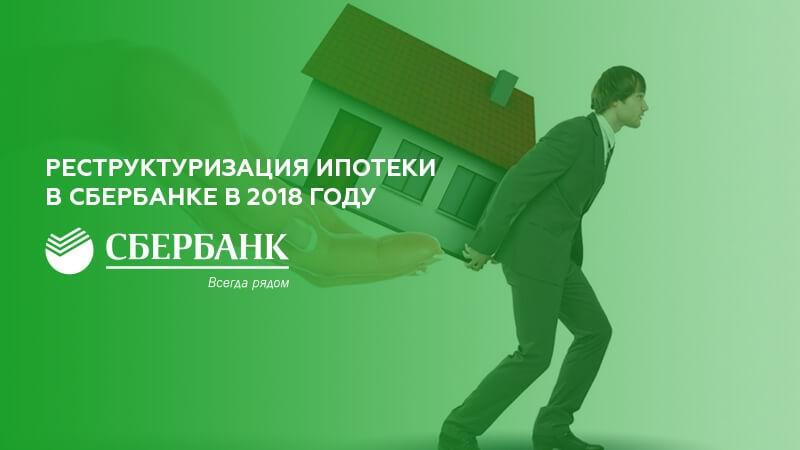 Реструктуризация ипотеки в Сбербанке в 2019 году с помощью государства