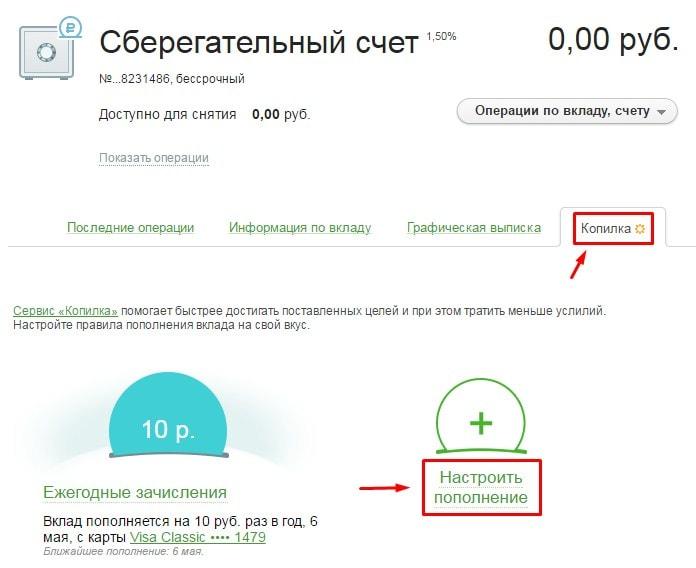 Как проверить счет в Сбербанке через интернет на Сберкнижке