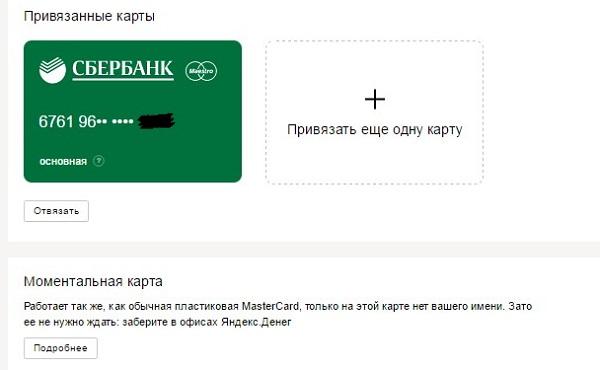 Как привязать номер к карте Сбербанка: доступная банковская система