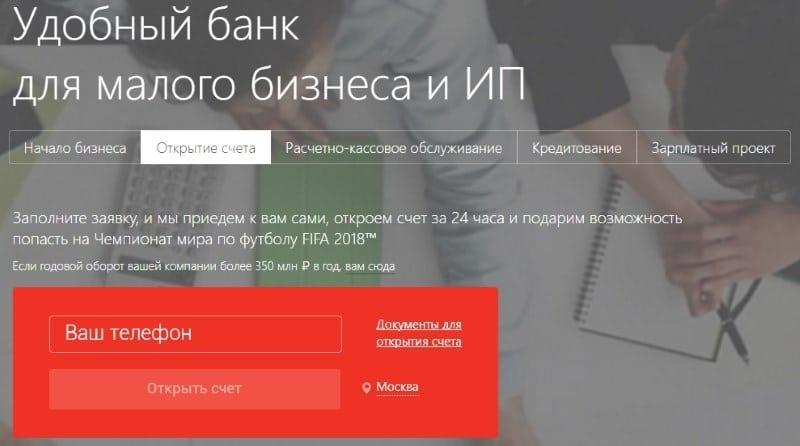 Альфа-Банк: кредит для бизнеса
