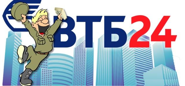 Ипотека ВТБ 24 на вторичное жилье в 2019 году: условия покупки вторички