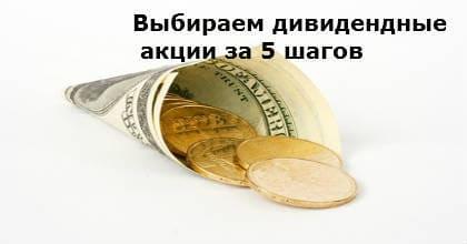 Как выбрать дивидендные акции за 5 шагов