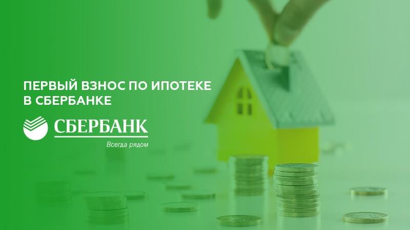 Первый взнос по ипотеке в Сбербанке
