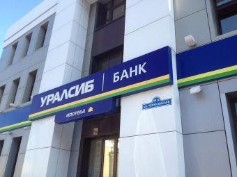 Ипотечные каникулы в Уралсибе: как взять в 2019 году?