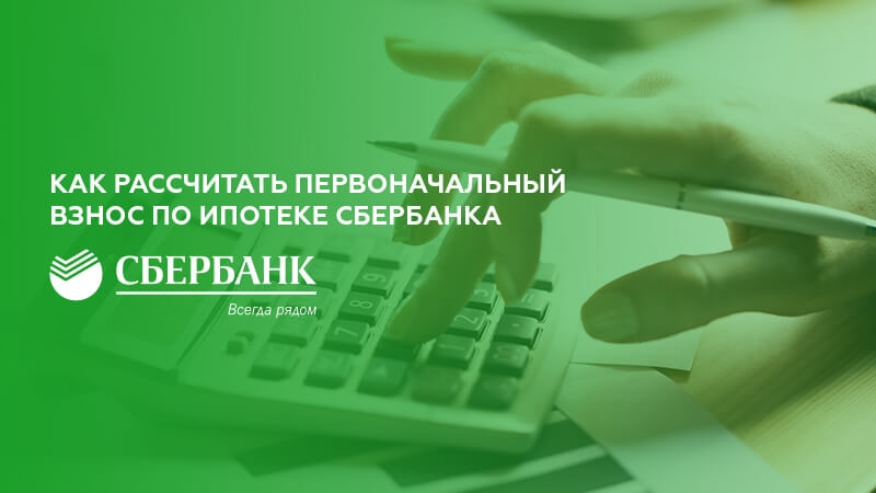 возможно ли взять ипотеку без первоначального взноса отзывы baikalinvestbank-24.ru