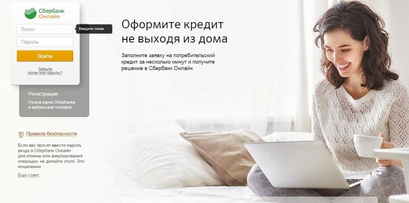 Зайти в Сбербанк Онлайн по номеру карты: быстрый вход в личный кабинет
