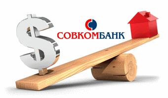 Рефинансирование ипотеки в Совкомбанке в 2019 году