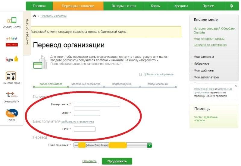 Оплата по УИН через Сбербанк Онлайн