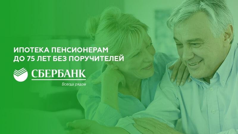 Ипотека пенсионерам в Сбербанке до 75 лет без поручителей