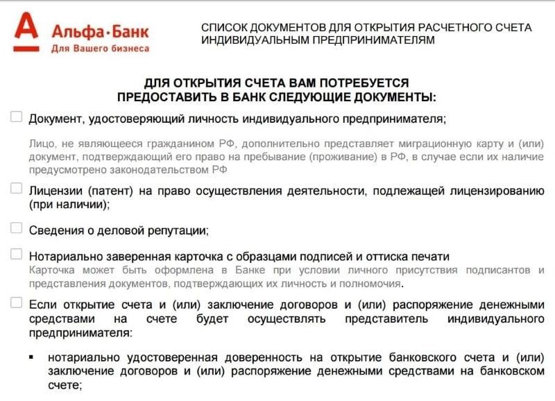 Тарифы РКО Альфа-Банка для ИП и юридических лиц