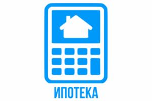 Ипотека в банке Российский Капитал в 2019 году: условия, рефинансирование