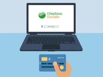Как оплатить ипотеку через Сбербанк онлайн – пошаговая инструкция