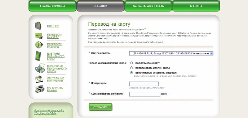 Мосэнергосбыт - оплата банковской картой без комиссии и очередей