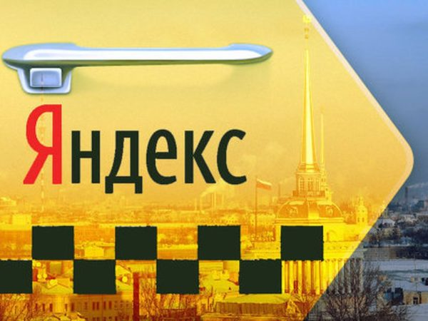 Как вывести деньги с Яндекс такси на карту Сбербанка