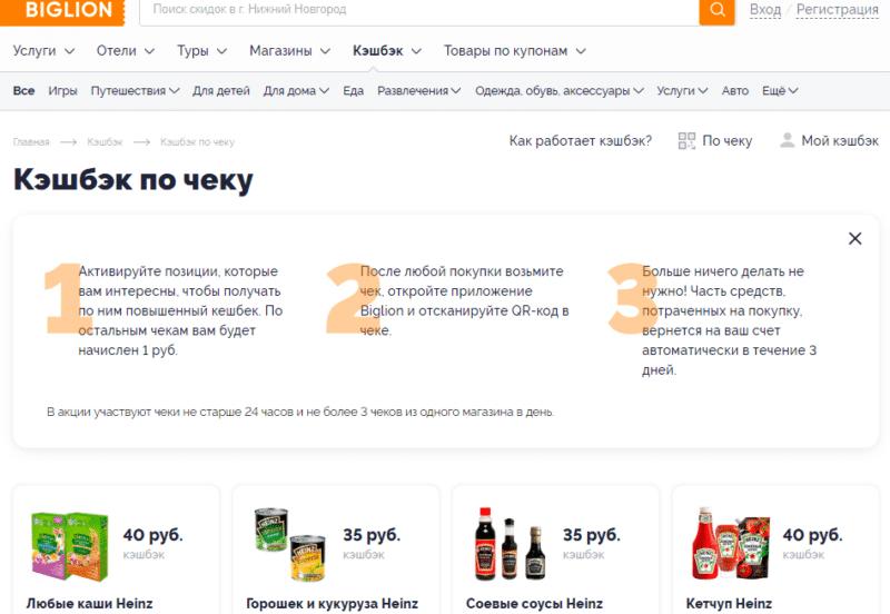 Как возвращать кэшбэк с любой покупки http aunite com