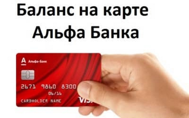 Как узнать баланс карты Альфа-Банка через смс
