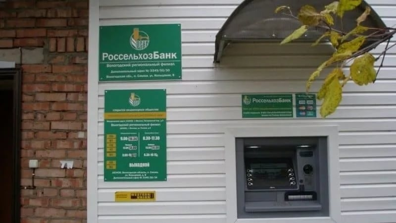 Банки-партнеры Россельхозбанка: союз 5 банкоматных сетей