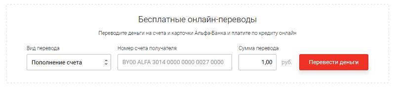 Перевод с карты Альфа-Банка на карту другого банка