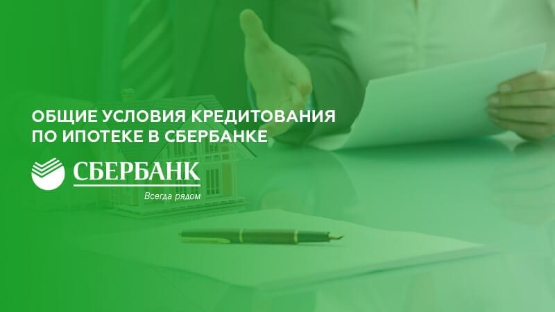 Общие условия кредитования по ипотеке Сбербанка