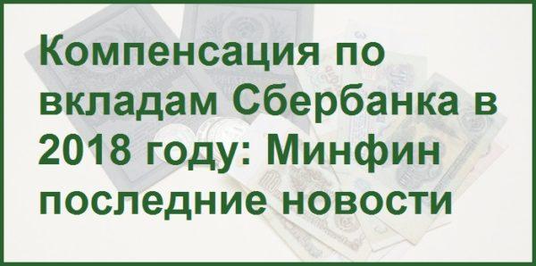 Компенсации по вкладам Сбербанка до 1991 года в 2019 году