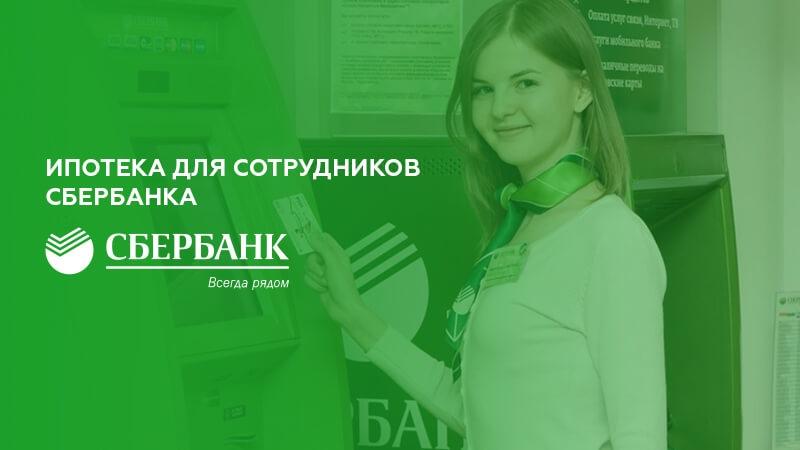 Ипотека для сотрудников Сбербанка: процентная ставка, условия