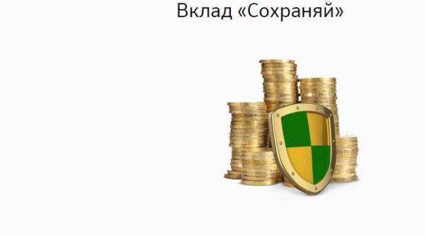 """Особенности программы Сбербанка """"Сохраняй"""""""