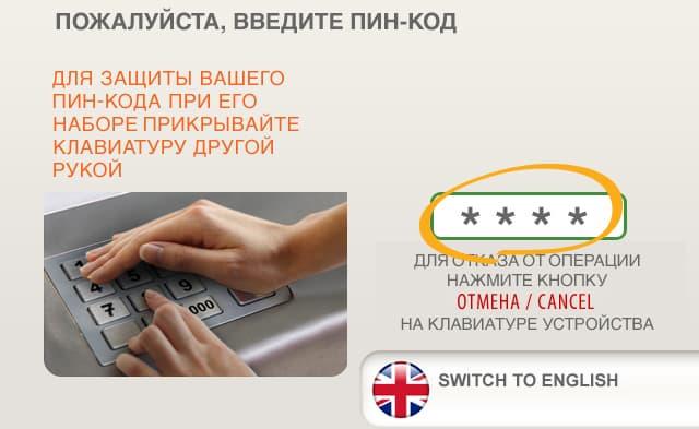 Как подключить Сбербанк Онлайн через банкомат?