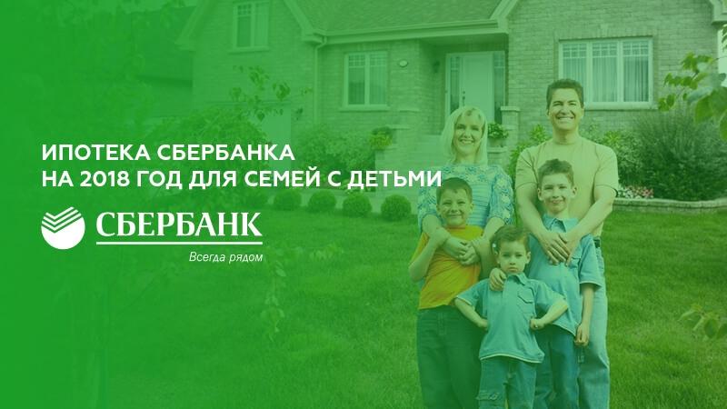 Ипотека Сбербанка с господдержкой для семей с детьми в 2019 году