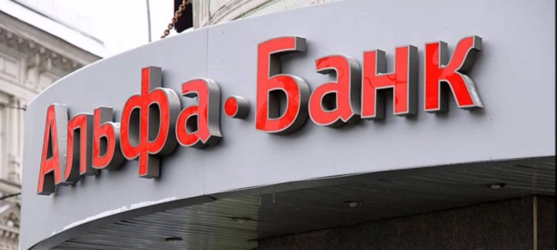 Главный офис банка Альфа-Банк | Baikalinvestbank-24.ru