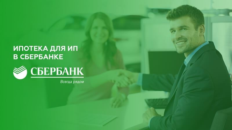 Ипотека для ИП в Сбербанке: условия, процентная ставка
