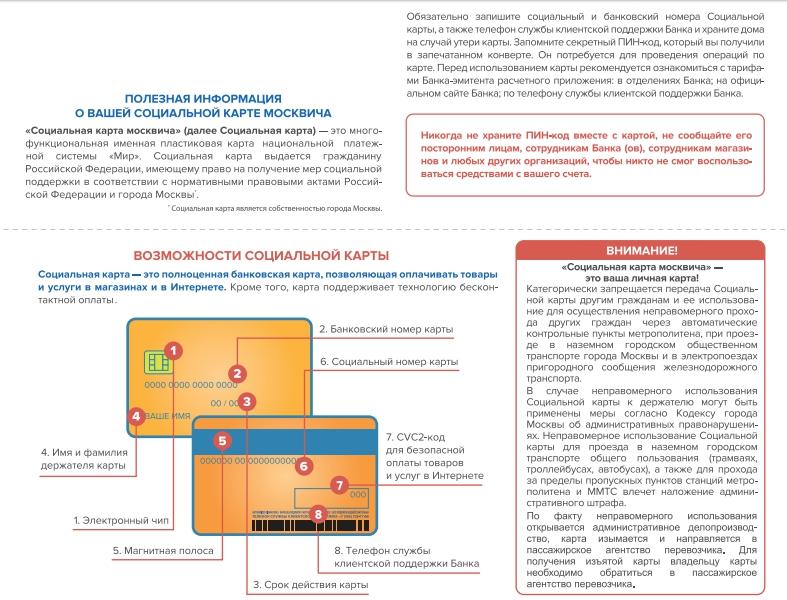 Где получить социальную карту москвича пенсионеру в 2017 году