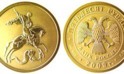 Золотая монета Георгий Победоносец в Сбербанке: цена