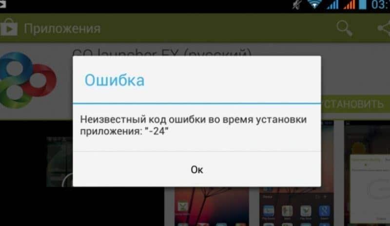 Не устанавливается Сбербанк Онлайн на андроид
