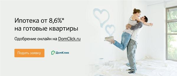 Изображение - Ипотека в сбербанке в 2019 году. процентная ставка 5b88f21c69d553cb85614976dd2eb674