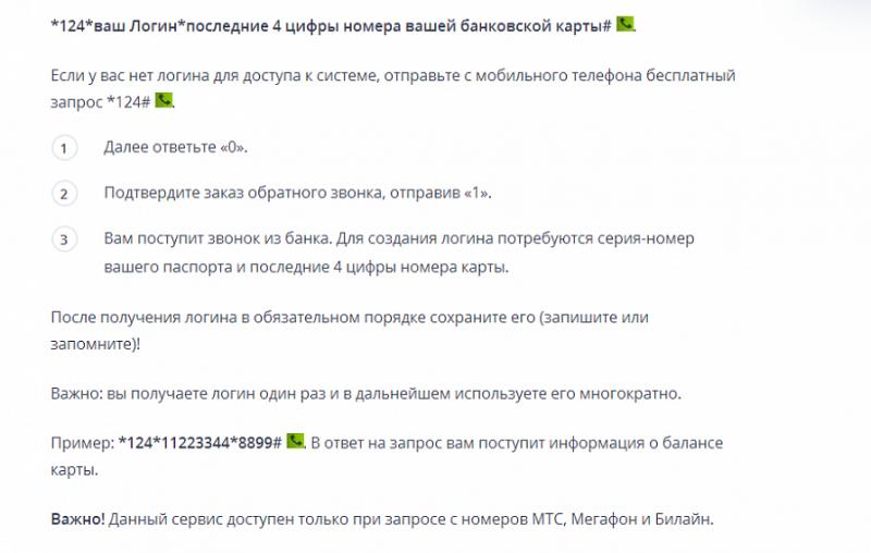 Как узнать баланс карты ВТБ через смс за считанные минуты