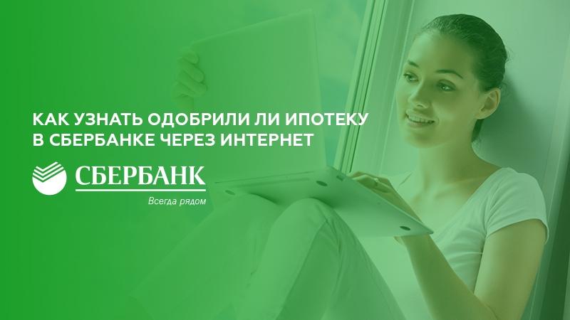 Изображение - Способы узнать через интернет, одобрили ли выдачу ипотеки в сбербанке 5cbf796bea2ae527b4ba585d288f078c
