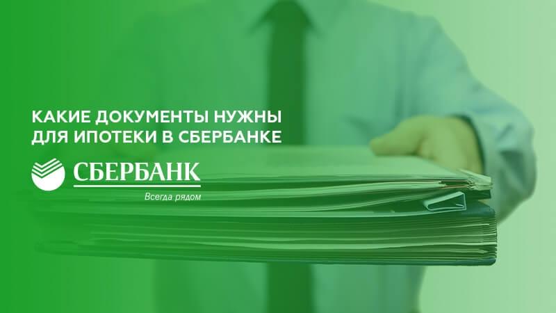 Пакет документов для получения ипотеки в Сбербанке - полный список