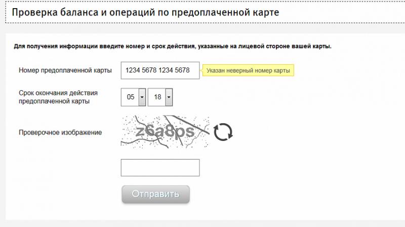 Проверить баланс карты Русский Стандарт можно любым удобным способом