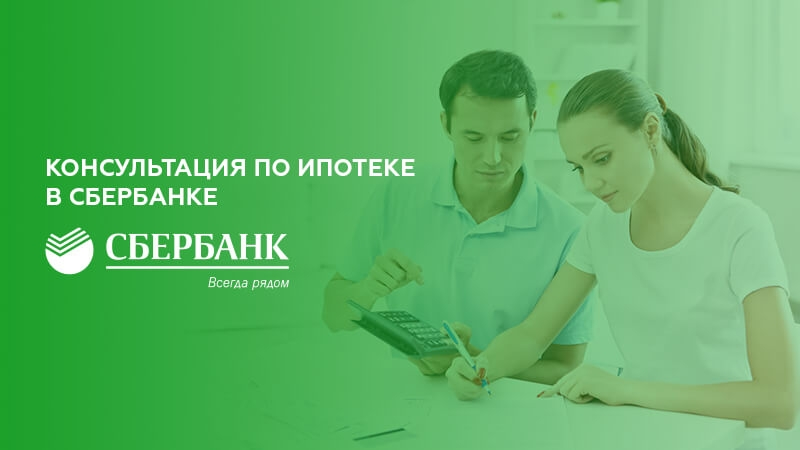 Консультант по ипотеке сбербанк