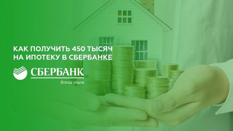 Получить ипотеку в сбербанке взять пластиковые окна в кредит