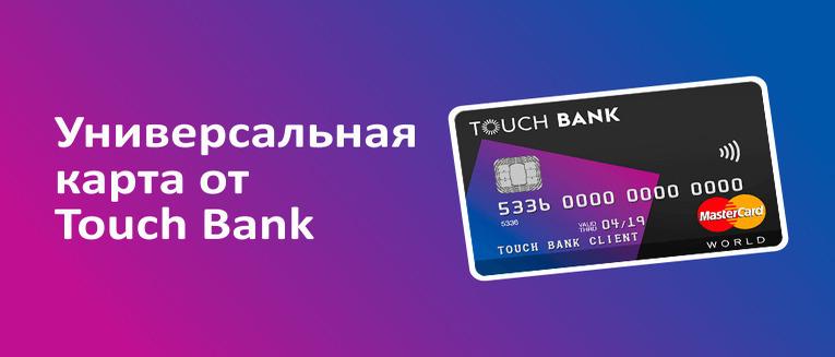 Бесплатная карта Touch Bank - личный опыт + промокод на 500 рублей