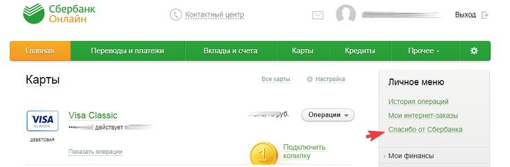 Как проверить бонусы Спасибо на карте Сбербанка: 8 способов