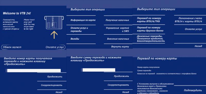 Перевод средств с карты ВТБ 24 на карту другого банка